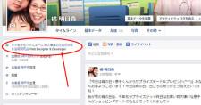 【小さなお店のWEB活用のヒント】Facebookの勤務先をフェイスブックページに連結させる方法