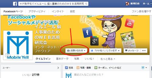 【要確認】FacebookのCTA(コールトゥアクション)ボタンについての基礎知識☆