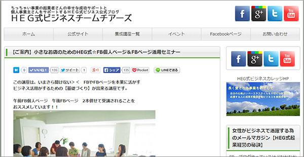 ホームページフェイスブック活用モバイルエールセミナー情報