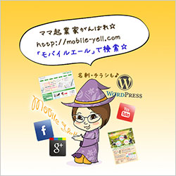 ホームページ作成モバイルエール