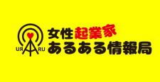 【フル音声!ブログで聴けるあるあるラジオ☆2/24日放送分】『小さなお店のための危機管理総集編☆』