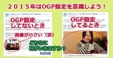 OGP設定を意識してFacebookのあなたのブログシェア投稿を魅せる投稿にしよう!