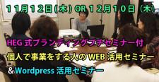 12月10日@阪急茨木市♪小さなお店のためのHEG式☆WEB活用&はじめてのWordPressセミナー