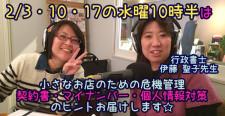 【あるあるラジオ2月3日・10日・17日の水曜日は『小さなお店のための危機管理特集』】行政書士 伊藤聖子先生