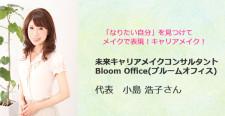 【あるあるラジオ3月のゲストは『女性起業家のためのキャリアメイク』】小島浩子さん@BloomOffice(ブルームオフィス)