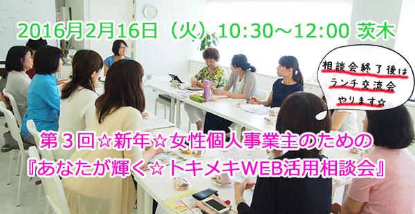 tokimekiweb3
