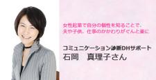 【あるあるラジオ4月は『女性起業家のための心のお勉強』♪】石岡真理子さん@コミュニケーション診断のDHサポート