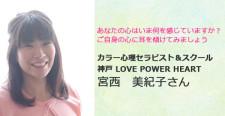 【あるあるラジオ4月は『女性起業家のための心のお勉強』♪】宮西美紀子さん@心とカラーラブパワーハート