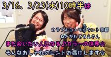 【あるあるラジオ3月16日・23日の水曜日は『小さなお店のためのカラーとおしゃれ』】カラフルコンサルタント京都ねきがわてるえさん