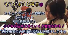 【あるあるラジオ4月13日の水曜日は『女性起業家のためのコミュニケーション術』】DHサポート石岡真理子さん
