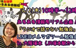 【音声付!ブログで聴けるあるあるラジオ☆5/25日放送分】『5月のダイジェストとラジオで話せないあるあるの勉強会とは?』