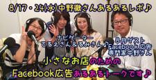 【ブログでラジオレポ☆8/17・24日放送分】『小さなお店のためのFacebook広告活用♪中野徹さん』