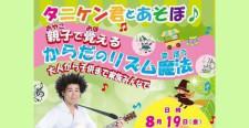 【あるある特別優待チケット有!】8月19日タニケン君とあそぼ!親子で覚える からだのリズム魔法コンサート