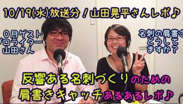 【ブログでラジオレポ☆10/19日放送分】『反響のある名刺ってどんなのだろう?プロライター山田晃平さん肩書きキャッチのヒント♪』