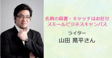 あるあるラジオ10月19日水曜日は【売れる!名刺の肩書・キャッチのヒント】プロライター山田晃平さん♪