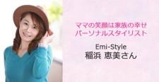 あるあるラジオ11月9日(水)はママの笑顔は家族のハッピー!電子書籍出版のヒント【Emi-Style】稲浜恵美さん ♪