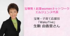 あるあるラジオ12月28日(水)は個性診断と小さなお店のためのWEB活用☆【 子育て応援「WAKUTIVE」】生駒由香里さん♪