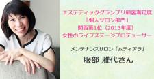 あるあるラジオ1月18日(水)は「エステサロン成功のヒント☆【女性のライフステージプロデューサームティアラ】服部雅代さん」