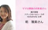 あるあるラジオ1月25日(水)は「子どものためのカンタンおうちお手当て専門・自然療法サロン【ナチュラルヘルシーラボ HerbalHolly】乾雅美さん」