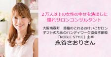 あるあるラジオ1月11日(水)は「お稽古サロン・お教室成功のヒント☆【 NOBLE STYLE】永谷さおりさん」