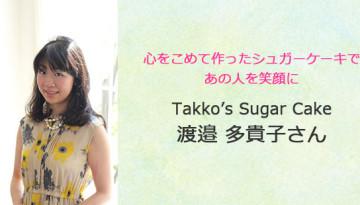 あるあるラジオ2月1日(水)はバレンタイン企画☆【人気シュガーケーキ・ドールケーキレッスンTakko's  Sugar Cake】渡邉多貴子さん