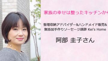 あるあるラジオ2月8日(水)は家事とお仕事両立【家族の幸せは整ったキッチンから☆Kei's Home】阿部圭子さん
