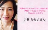 あるあるラジオ3月15日(水)女性起業家活動応援!【芦屋ホリスティックサロンBROOKLET・芦屋トータルシェアサロン 「Esprit」エスプリ】小林みちよさん