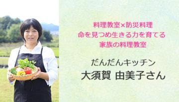 あるあるラジオ3月8日(水)東日本大震災から6年【料理から防災を考えよう】だんだんキッチン大須賀由美子さん
