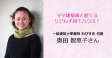 あるあるラジオ4月26日(水)はママ建築士とたてるリアル子育てハウス!【一級建築士事務所わびすき】代表奥田智恵子さん