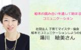 あるあるラジオ4月12日(水)は絵本で大人も子どももコミュニケーション♪【絵本でコミュニケーションをしようの会】代表 湯川絵美さん