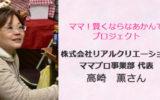 あるあるラジオ5月24日(水)は【ママが賢くなろう!食選びのヒント】株式会社リアルクリエーションママプロ事業部 高崎薫さん