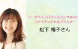 あるあるラジオ5月17日(水)は【ワークライフバランスコンサルタントでファイナンシャルプランナー】松下暢子さん