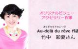 あるあるラジオ5月10日(水)はカラーとアクセサリーの幸せのヒント【フランス生まれのオリジナルビジューアクセサリー作家】竹中彩夏さん