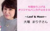 あるあるラジオ6月28日(水)は年間800枚のオリジナルハンカチを売り上げる!物販成功のヒント【Leef & Moon】大場まり子さん