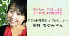 あるあるラジオ8月2日(水)は夏休みは理科化学実験料理研究!子ども料理教室 まざありいふ☆浅井まゆみさん