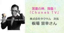 あるあるラジオ7月19日(水)は営業の神降臨!「小さなお店のための営業がうまくいくヒント」ChonekTV!板場宣幸さん