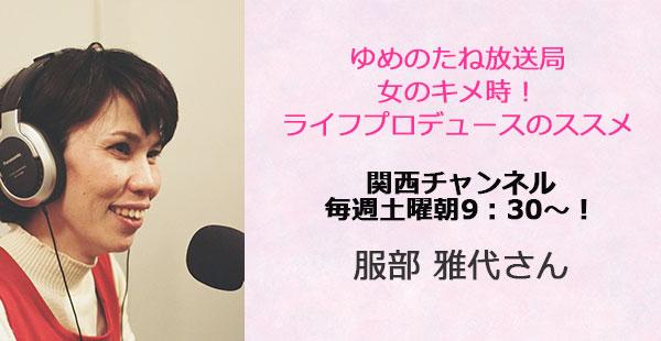 あるあるラジオ7月12日(水)は土曜朝9時半~「女のキメ時!ライフ・プロデュースのススメ」服部雅代さん