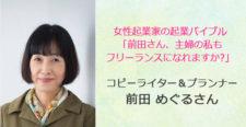 あるあるラジオ7月5日(水)は女性起業家のための【バランス良くお仕事がうまくいく働き方のヒント】前田めぐるさん