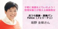 あるあるラジオ7月26日(水)は夏を元気に過ごそう!「管理栄養士が教える簡単健やか薬膳のヒント」フェリーチェ 坂野圭保さん