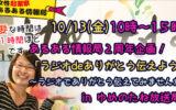 10月13日収録イベント『ラジオdeありがとう』〜あなたもありがとう伝えてみませんか?