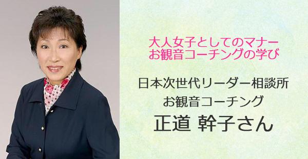 あるあるラジオ9月27日(水)は「日本次世代リーダー相談所」「お観音コーチング」正道幹子さん