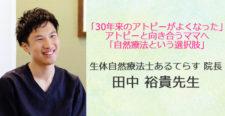 あるあるラジオ9月13日(水)は「30年来のアトピーがよくなった」生体自然療法士あるてらす 院長田中 裕貴先生