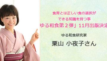 あるあるラジオ11月1日(水)は「第2弾書籍出版決定!ゆる和食を全国に」 ゆる和食研究家栗山小夜子先生