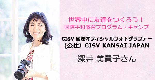 あるあるラジオ10月4日(水)は「世界中に友達をつくろう!国際平和教育プログラム・キャンプCISV」深井美貴子さん