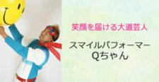 あるあるラジオ10月25日(水)は「スマイルネットワークプロジェクト!『新しい形での笑顔の伝え方』」 笑顔を届ける大道芸人スマイルパフォーマーQ ちゃん