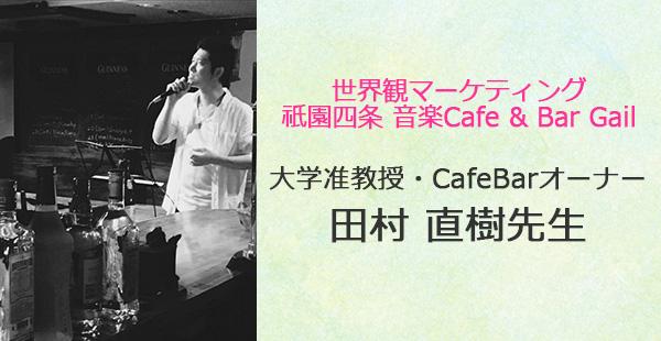 あるあるラジオ10月11日(水)は「世界観マーケティング!音楽Cafe and Bar Gail(ゲール)」田村直樹先生