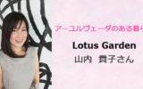 あるあるラジオ10月18日(水)は「アーユルヴェーダの小さなお店のためのおもてなしのヒント」 Lotus Garden 山内貴子さん