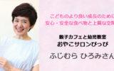 あるあるラジオ11月8日(水)は「親子カフェと幼児教室 おやこサロンぴっぴ」ふじむらひろみ先生