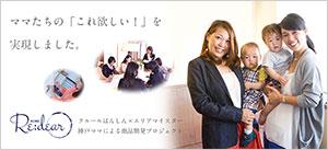 神戸ママたちが商品開発!授乳もできる!シルクシフォンブラキャミソール