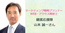 あるあるラジオ11月22日(水)は「小さなお店のためのアクセス解析」顧客応援隊 WEB解析士 山本 誠一さん